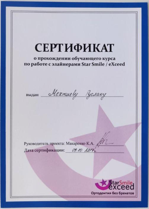 Сертификат выданный Мехтиеву Руслану о прохождении обучающего курса по работе с элайнерами Star Smile / eXceed