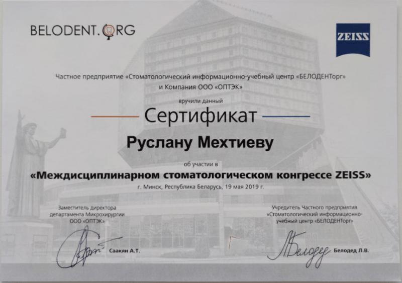 Сертификат выданный Мехтиеву Руслану об участии в Междисциплинарном стоматологическом конгрессе Zeiss