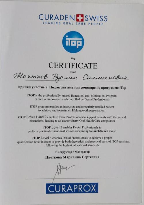 Сертификат Curaprox выдан Мехтиеву Руслану об участии в семинаре по программе iTop