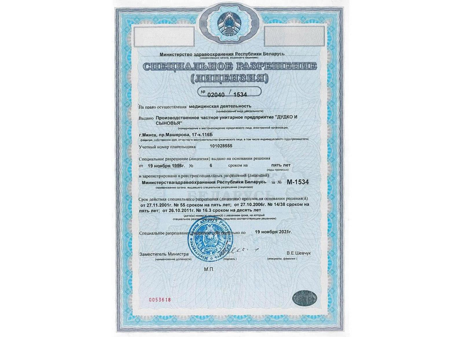 State license for the right to carry out medical activities